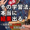 名古屋の英会話・英語スクールは短期集中型がトレンド?!名駅近辺でオススメのコースを紹介します。