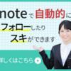 『note自動フォロー・いいねツール「noteビジター」』人気の理由とは?
