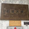 【メモ】雨の軽井沢で見つけたもの