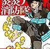 漫画『炎炎ノ消防隊』を読んだので感想