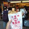 【台湾B級グルメ】ネギ入り餅「蔥油餅」と「蔥抓餅」