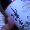 神戸ワインをご紹介させてください^^