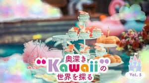 芸術のなかの「カワイイ」について考える~文化を越境する感性~