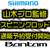 【SHIMANO】山木一人プロ秘密のプロトロッド「バンタム 269XUL-S・263SUL-S」通販予約受付開始!