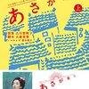 NHK連続テレビ小説「あさが来た」は全方位全力肯定ドラマ