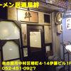 愛知県(8)~ラーメン居酒屋絆名駅店~