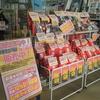 本日初売りセール最終日!