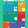 安さ特化型バス回数券購入アプリ「バスもり!」の感想