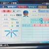 391.オリジナル選手 猿渡トレイル選手(パワプロ2019)