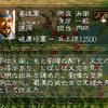 三国志5 武将 譙周