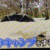 雪中△キャンプ