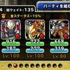 level.855【魔獣系15%UP】第133回闘技場ランキングバトル最終日