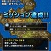 DQMSL 凶帝王エスタークチャレンジ(楽園・凶チャレンジ Lv5)のミッション「サポートを含む総ウェイト160以下のパーティでクリア」を達成しました。