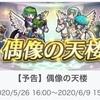 偶像の天楼「烈火の剣」がくる!