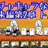 【プレイ動画】未来編第2章 トルコ