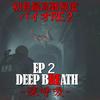 「初見最高難易度バイオRE2」2「DEEP BREATH-深呼吸-」