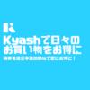 いつもの買い物がお得になる!?高還元率プリペイドカード「kyash」について