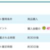 【PONEY】セブンネットショッピングで4%ポイント!