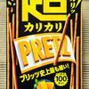 江崎グリコ 超カリカリプリッツ チーズ