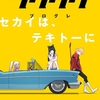 FLCLというアニメについて・その3 プログレ版【ネタバレあり】