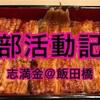 志満金@飯田橋で鰻重食べてきました