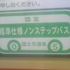 認定標準仕様ノンステップバス 0 国土交通省 5