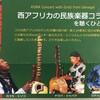 西アフリカの民族楽器コラを聴く