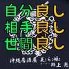 #109 三方ヨシでみんなで成幸する 美ら姫オーナー:井上 亮さん