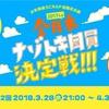 2017年度第2回全日本ナゾトキ団員決定戦!!! に参加