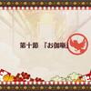 【FGO シナリオ】雀のお宿の活動日誌~閻魔亭繁盛記~ 第十節「お伽噺」