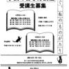 【拡散・シェア希望】鈴木輝一郎小説講座短期小説講座開催のお知らせ(申し込み締め切り2019年1月10日。定員が少ないのでお申込みはお早めに)