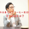 ついに発表!!「愛しの糸島ライフコーヒー」全3種類の名前。発売日は4/28(金)です!