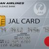 JALカードのポイント稼ぎとその副産物