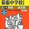 渋谷教育学園渋谷&麻布中学校の学校説明会の予約受付は明日9/11 10:00~開始だそうです!