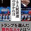 【読書感想】アメリカ大統領選 勝負の分かれ目 ☆☆☆☆