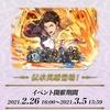 【FEH】伝承英雄召喚イベント「世界を繋ぐ王 クロード」が来る!