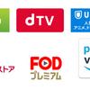 【VOD比較】おすすめポイントからあなたにあったサービスを2018
