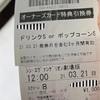 イオンの株主優待オーナーズカードで映画を観てきました