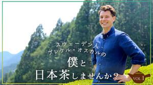 スウェーデンにも「本音と建前」文化が!?外国人の日本茶インストラクターが語る「母国の魅力」「英語力が高い理由」