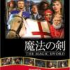 バカ映画大研究(8)「魔法の剣」