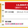 【ハピタス】ネスレ バリスタ アイで14,000pt(14,000円)!