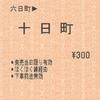 六日町駅発行の北越急行乗車券・特急券