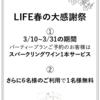 2017/3/10(金)〜3/31(金) LIFE春の大感謝祭 お得なパーティープランのおしらせ