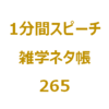 超ド級の「ド」といえば?【1分間スピーチ|雑学ネタ帳265】