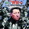 映画日記2018年4月10日~12日/ジャン・ギャバン(1904-1976)主演作品30本(4)