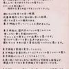12・1ユノとチャンミン本人達からメッセージが届いた日。 あれから7年。