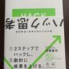 【本紹介】ハック思考 最短最速で世界が変わる方法論 著者:須藤 憲司