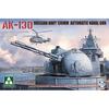1/35『AK-130 ロシア海軍 130mm 自動機関砲』プラモデル【タコム】より2019年12月発売予定♪
