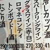 秋葉原駅昭和通り口を出てすぐにある晩杯屋が注文を間違えなければ安くて美味い!