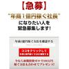 『年商1億円稼ぐ起業家』になりたい人を募集!!